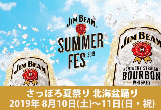 (終了しました)【8月10・11日】音楽・グルメ・ハイボール♪「さっぽろ夏まつり 北海盆踊り」に「ジムビームサマーフェス」登場!