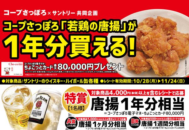 【コープさっぽろ×サントリー】「コープさっぽろ電子マネー」をプレゼント!コープさっぽろ「若鶏の唐揚」が1年分買える!キャンペーン♪