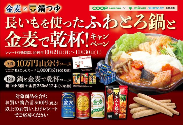 (終了しました)【コープさっぽろ×ミツカン×サントリー】「長いもを使ったふわとろ鍋と金麦で乾杯!」キャンペーン