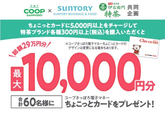 (終了しました)【コープさっぽろ】最大10,000円分の電子マネーが当たる♪「特茶ブランド・ちょこっとカードプレゼント!」キャンペーン