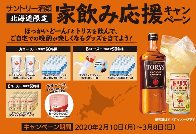 (終了しました)【北海道限定】「トリス」を飲んで、晩酌が楽しくなるグッズが当たる!「家飲み応援キャンペーン」