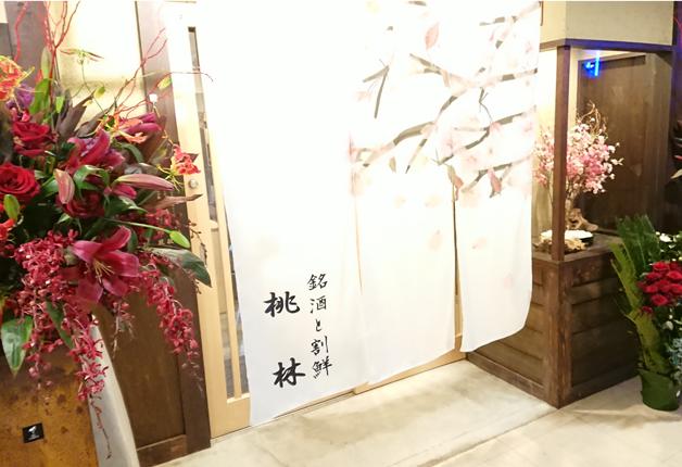 【すすきの】選りすぐりの食材を使った月替わりのコース料理が自慢!「銘酒と割鮮 桃林(とうりん)」