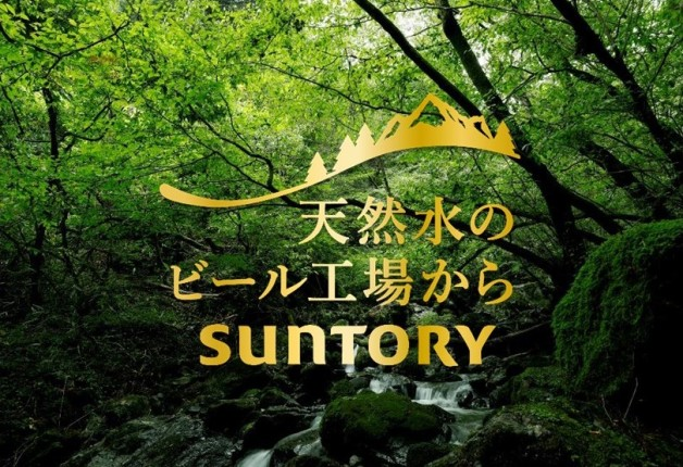【北海道エリア】工場セミナーがあなたの街にやってくる♪「サントリービール出張工場セミナー」