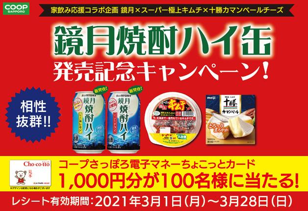 (終了しました)家飲み応援コラボ企画♪コープさっぽろ電子マネーちょこっとカード1,000円分が抽選で100名様に当たる!「鏡月焼酎ハイ缶発売記念キャンペーン」