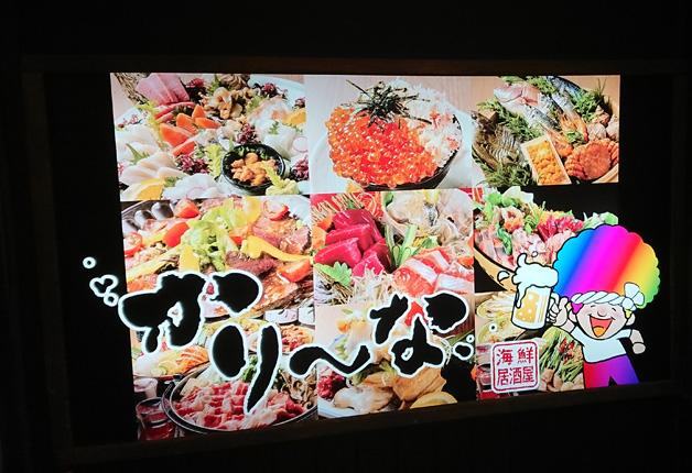 【札幌】宴会にもおすすめ♪魚屋直営の新鮮な海鮮を楽しめる「個室×海鮮居酒屋 かりーな」