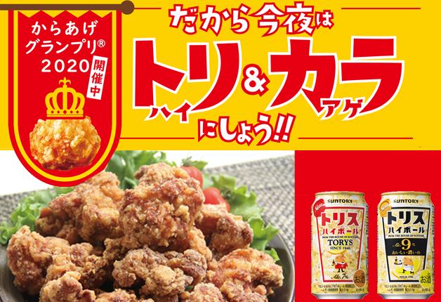 (終了しました)【北海道】お近くのお店で応募♪「だから今夜はトリハイ&カラアゲにしよう!!キャンペーン」