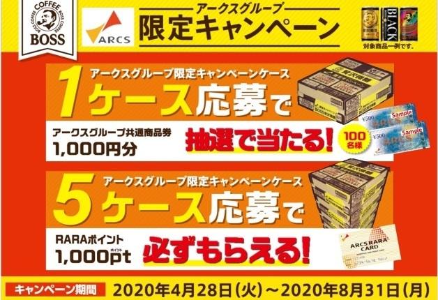 (終了しました)【アークスグループ限定】「BOSS」をケースで買うと商品券が当たる、「RARAポイント」が必ずもらえる!キャンペーン
