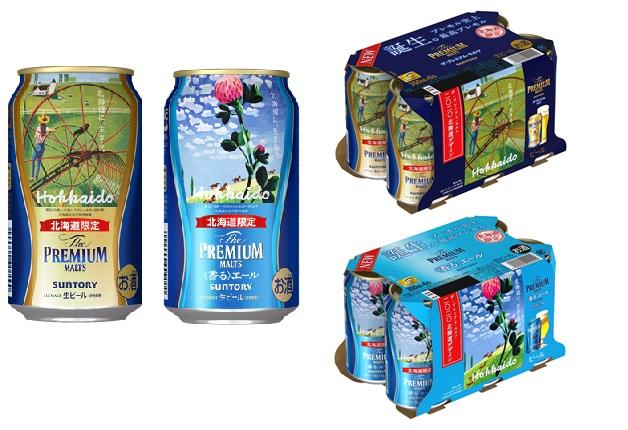 【数量限定】今年は「〈香る〉エール」も!「ザ・プレミアム・モルツ 北海道デザイン缶(2020夏)」新発売