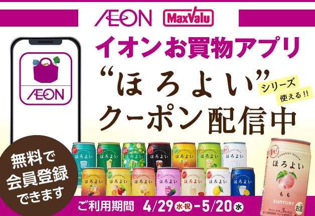 (終了しました)「イオンお買物アプリ」で「ほろよい」がお得に購入できるオリジナルクーポン配信中!