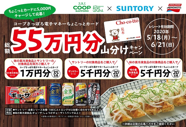 (終了しました)【コープさっぽろ×サントリー×味の素冷凍食品】「ちょこっとカード 総額55万円分山分け」キャンペーン