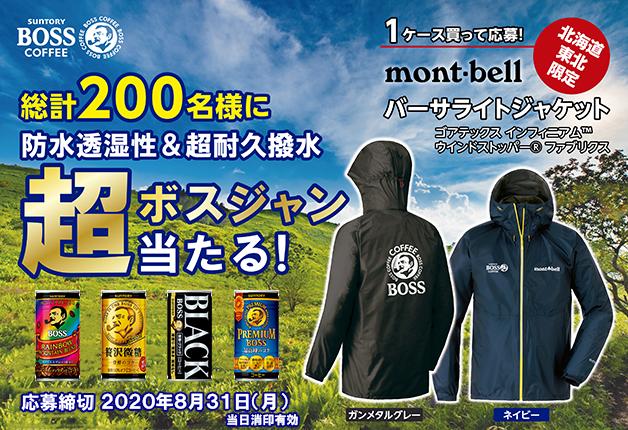 (終了しました)【北海道・東北限定】「BOSS」を1ケース買って応募しよう♪「超ボスジャン当たる!キャンペーン」