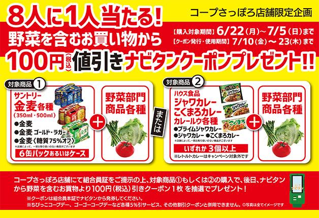 (終了しました)【8人に1人が当たる!】「金麦」6缶パックと野菜を一緒に買って、コープさっぽろでのお買い物に使えるクーポンを当てよう♪