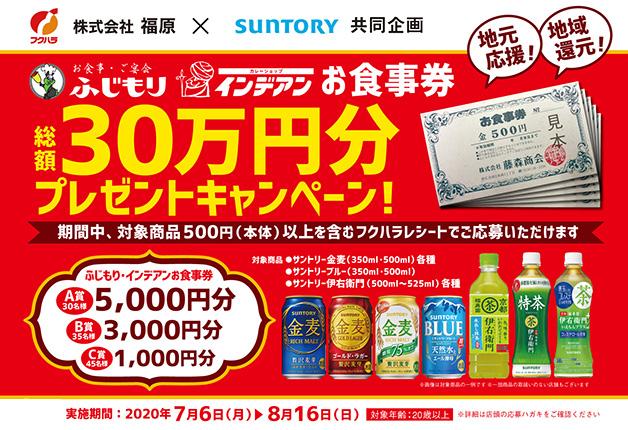 (終了しました)【福原×サントリー】地元人気店のお食事券が当たる!総額30万円分プレゼントキャンペーン