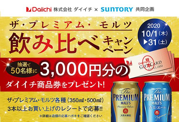 【ダイイチ×サントリー】「ザ・プレミアム・モルツ」飲み比べキャンペーンでダイイチ商品券を当てよう♪
