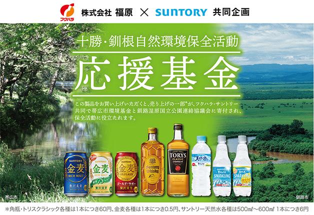 【福原×サントリー】福原でサントリー商品を買って自然環境保全活動を応援しませんか?