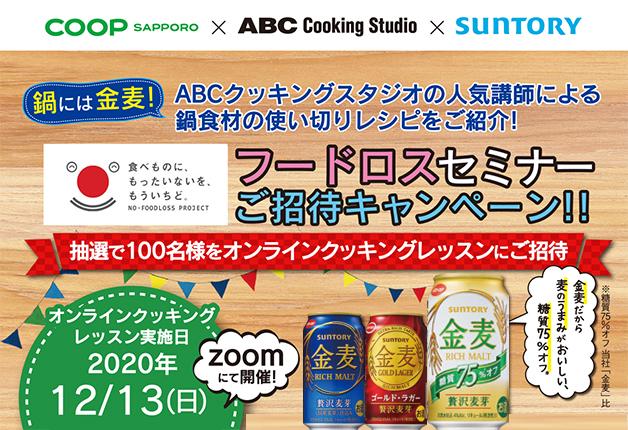 (終了しました)コープさっぽろで「金麦」を買って応募しよう♪ABCクッキングスタジオの「オンラインクッキングセミナー」へ抽選で100名様ご招待!