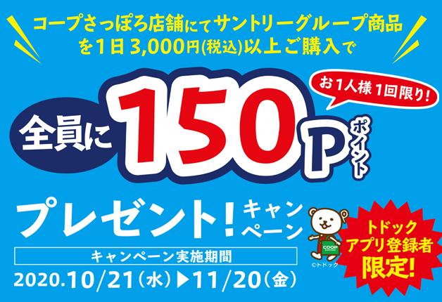 【トドックアプリ登録者限定】サントリー商品を1日3,000円以上ご購入で全員に150ポイントプレゼント!