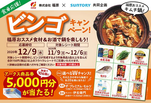 (終了しました)【福原×サントリー】鍋を楽しんで5,000円分の商品券を当てよう♪「食卓応援!ビンゴキャンペーン」