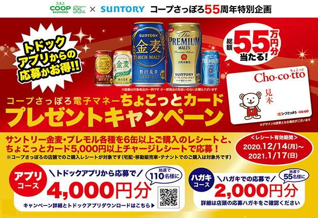 (終了しました)【コープさっぽろ55周年特別企画】抽選で総額55万円分が当たる!「ちょこっとカードプレゼントキャンペーン」