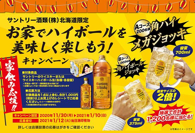 (終了しました)【北海道限定】抽選で1,200名様にジョッキが当たる!「お家でハイボールを美味しく楽しもう!キャンペーン」
