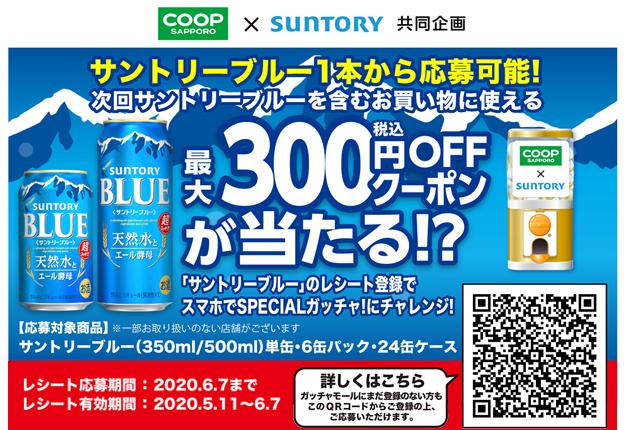 (終了しました)コープさっぽろで新商品「サントリーブルー」を買って300円(税込)OFFクーポンをゲットしよう!