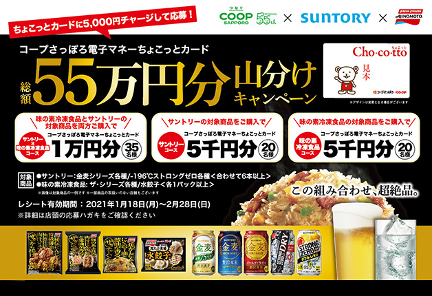 (終了しました)【コープさっぽろ×サントリー×味の素冷凍食品】「ちょこっとカード総額55万円分山分けキャンペーン」