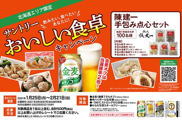 (終了しました)【北海道エリア限定】「点心セット」が抽選で100名様に当たる!「サントリー おいしい食卓キャンペーン」