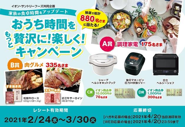 (終了しました)【イオン×サントリーフーズ】サントリードリンクを買って家族の食卓時間をアップデートしよう!「おうち時間をもっと贅沢に!楽しく!キャンペーン」