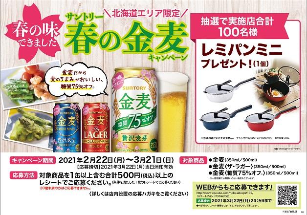 (終了しました)【北海道エリア限定】抽選で100名様に「レミパンミニ」が当たる!「サントリー春の金麦キャンペーン」