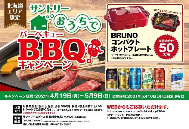 (終了しました)【北海道エリア限定】抽選で50名様に「BRUNOコンパクトホットプレート」が当たる!「サントリーおうちでBBQキャンペーン」