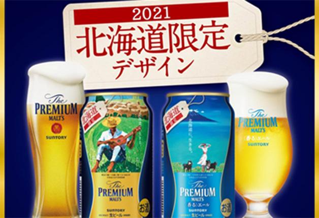 【数量限定】贈り物にもおすすめ!「ザ・プレミアム・モルツ 北海道デザイン缶(2021夏)」新発売