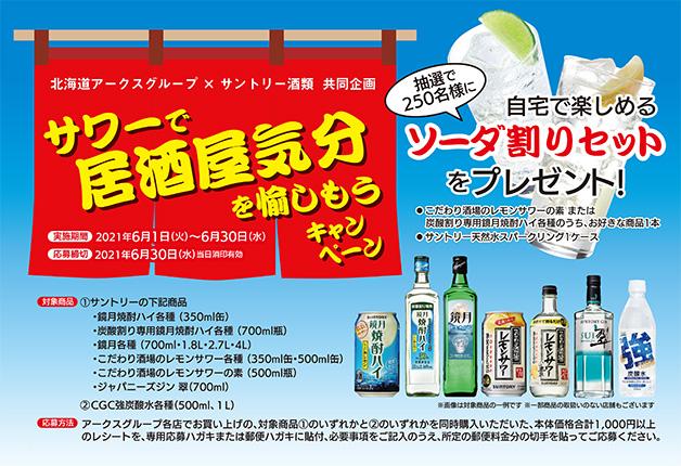 (終了しました)【北海道アークスグループ×サントリー】抽選で250名様にソーダ割りセットが当たる!「サワーで居酒屋気分を愉しもうキャンペーン」