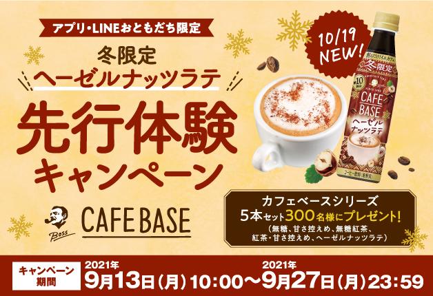 【アプリ&LINE応募限定!】北海道の対象チェーンで「ボス カフェベース」を買って応募しよう♪「冬限定ヘーゼルナッツラテ先行体験キャンペーン」