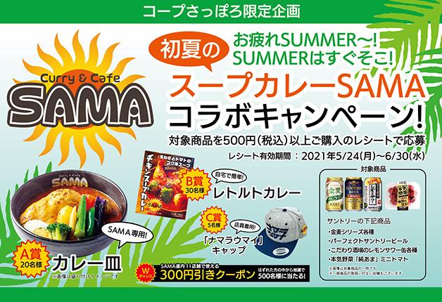 (終了しました)【コープさっぽろ限定企画】スープカレー店「SAMA」のオリジナルグッズが抽選で当たる♪「初夏のスープカレーSAMAコラボキャンペーン!」