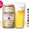 【北海道限定!】女性にうれしい♪コラーゲン入りの発泡酒「プレシャス」4月7日新発売