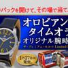 (終了しました)【プレモル6缶パックを開けて、その場で当てよう!】「ザ・プレミアム・モルツ」限定モデルの腕時計がもらえるチャンス♪
