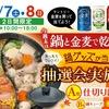 (終了しました)【あったらウレシイ鍋グッズが当たる】11月7日・8日抽選会実施!「金麦」と合う鍋料理もご紹介