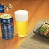 【「金麦」と合うお惣菜】藻塩が味付けのポイント☆「いかの塩唐揚げ」