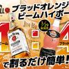 【北海道で買えるお店】「ジムビーム」に発売前の「ブラッドオランジーナ」がついてくる!
