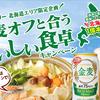 【北海道限定】100名様に豪華鍋セットが当たる!「金麦〈糖質75%オフ〉」と合うおいしい食卓キャンペーン