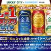 【ラッキー・シティ×サントリー】皆さんの投票で人気No.1「金麦」を決定♪「L-1グランプリ2019」開催!