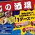 【北海道限定】サントリーの缶チューハイ・ハイボール缶を買って生活必需品をゲット♪「北の酒場キャンペーン」開催!