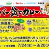 【コープさっぽろ×ハウス食品×サントリー】「夏だ!お盆だ!バー盆とカレー」キャンペーン