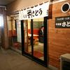 【札幌】様々な部位を味わえるうなぎ串が名物「千松屋カネセン さとう」で乾杯しよう♪