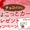 【コープさっぽろ×サントリー】もうすぐバレンタイン♪コープさっぽろ電子マネーが当たる!「チョコだけにちょこっとカードプレゼント」キャンペーン