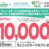 【コープさっぽろ】最大10,000円分の電子マネーが当たる♪「特茶ブランド・ちょこっとカードプレゼント!」キャンペーン