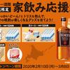 【北海道限定】「トリス」を飲んで、晩酌が楽しくなるグッズが当たる!「家飲み応援キャンペーン」