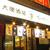 【札幌】お肉の旨みが凝縮したこだわりの「極み焼き」や魚料理、デザートまで♪豊富なメニューを楽しめる「大衆酒場すっぴん 北24条店」