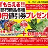 【必ずもらえる!!】「金麦」6缶パックと野菜を一緒に買って、コープさっぽろのお買い物に使えるクーポンをゲット♪