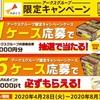 【アークスグループ限定】「BOSS」をケースで買うと商品券が当たる、「RARAポイント」が必ずもらえる!キャンペーン